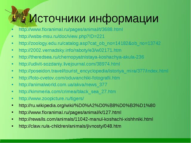 Источники информации http://www.floranimal.ru/pages/animal/t/3688.html http:/...