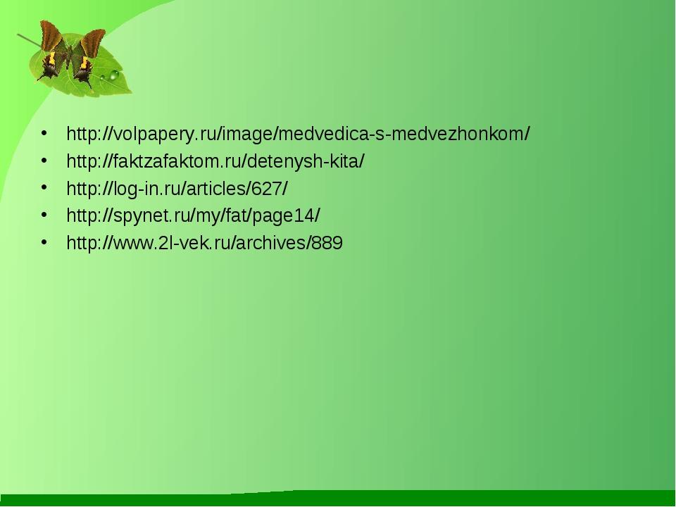 http://volpapery.ru/image/medvedica-s-medvezhonkom/ http://faktzafaktom.ru/de...