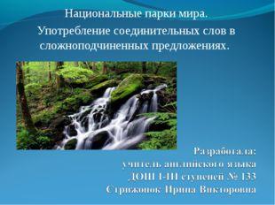 Национальные парки мира. Употребление соединительных слов в сложноподчиненных