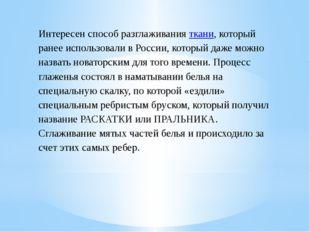 Интересен способ разглаживания ткани, который ранее использовали в России, ко