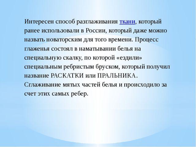 Интересен способ разглаживания ткани, который ранее использовали в России, ко...