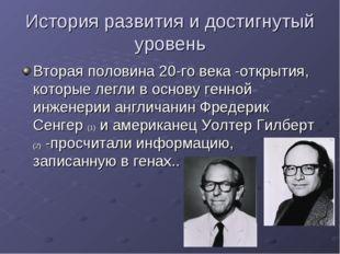 История развития и достигнутый уровень Вторая половина 20-го века -открытия,