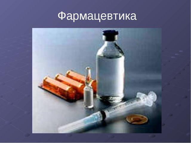 Фармацевтика