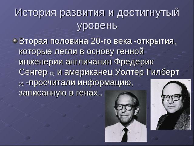 История развития и достигнутый уровень Вторая половина 20-го века -открытия,...