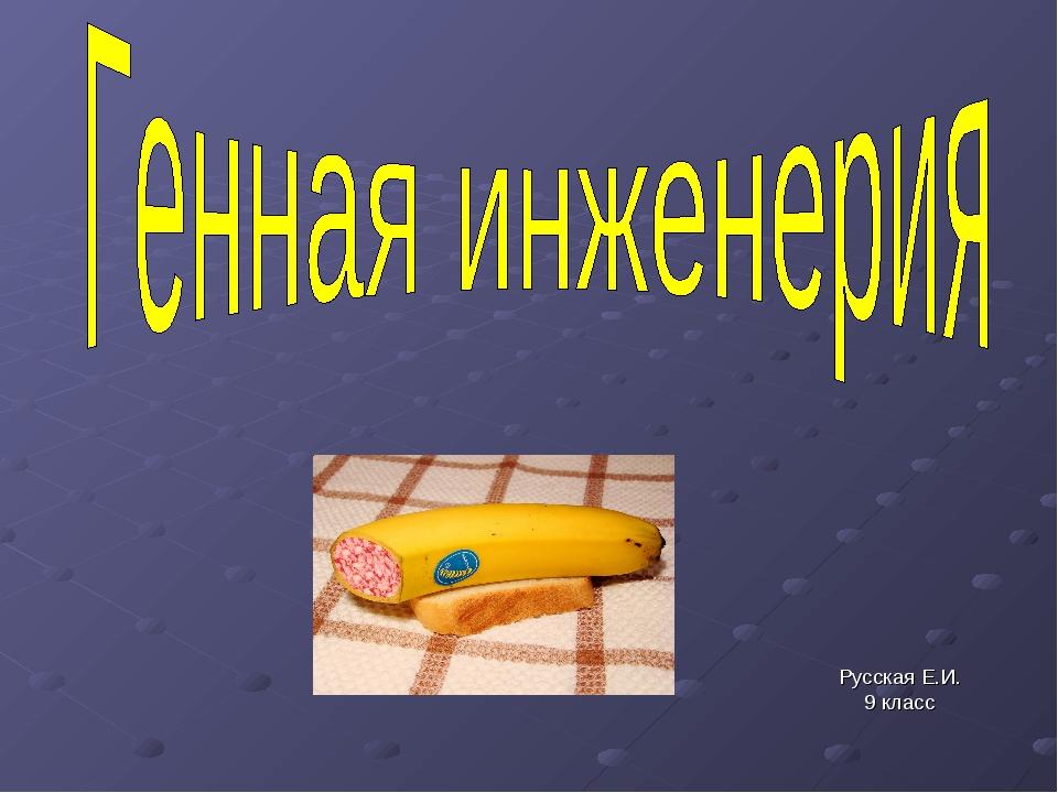 Русская Е.И. 9 класс