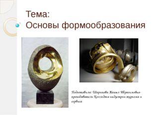 Тема: Основы формообразования Подготовила: Шарипова Жаныл Ибрагимовна-препода
