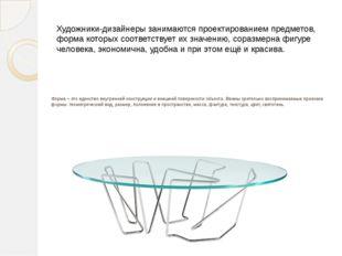 Форма – это единство внутренней конструкции и внешней поверхности объекта. Ва