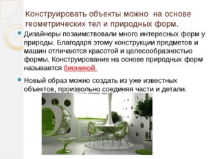 Конструировать объекты можно на основе геометрических тел и природных форм. Д