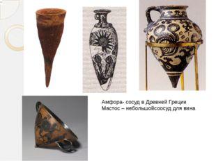 Амфора- сосуд в Древней Греции Мастос – небольшойсоосуд для вина