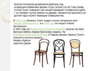 Многие поколения дизайнеров работали над усовершенствованием формы стула. Бол