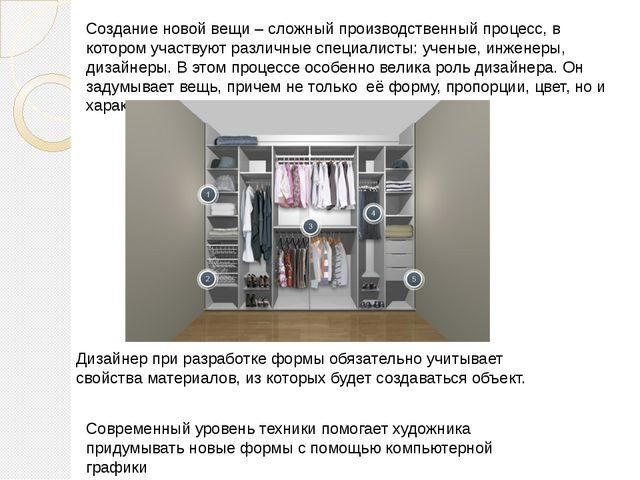 Создание новой вещи – сложный производственный процесс, в котором участвуют р...