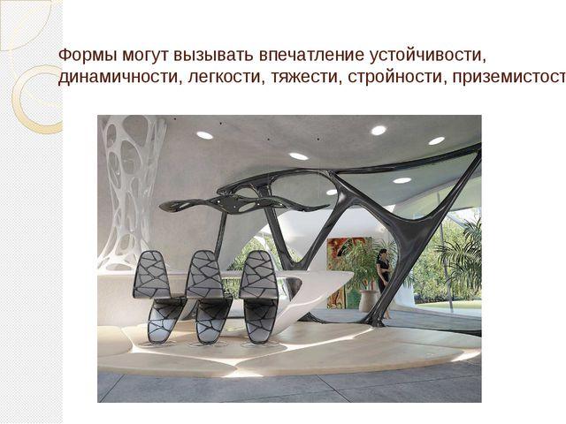 Формы могут вызывать впечатление устойчивости, динамичности, легкости, тяжест...