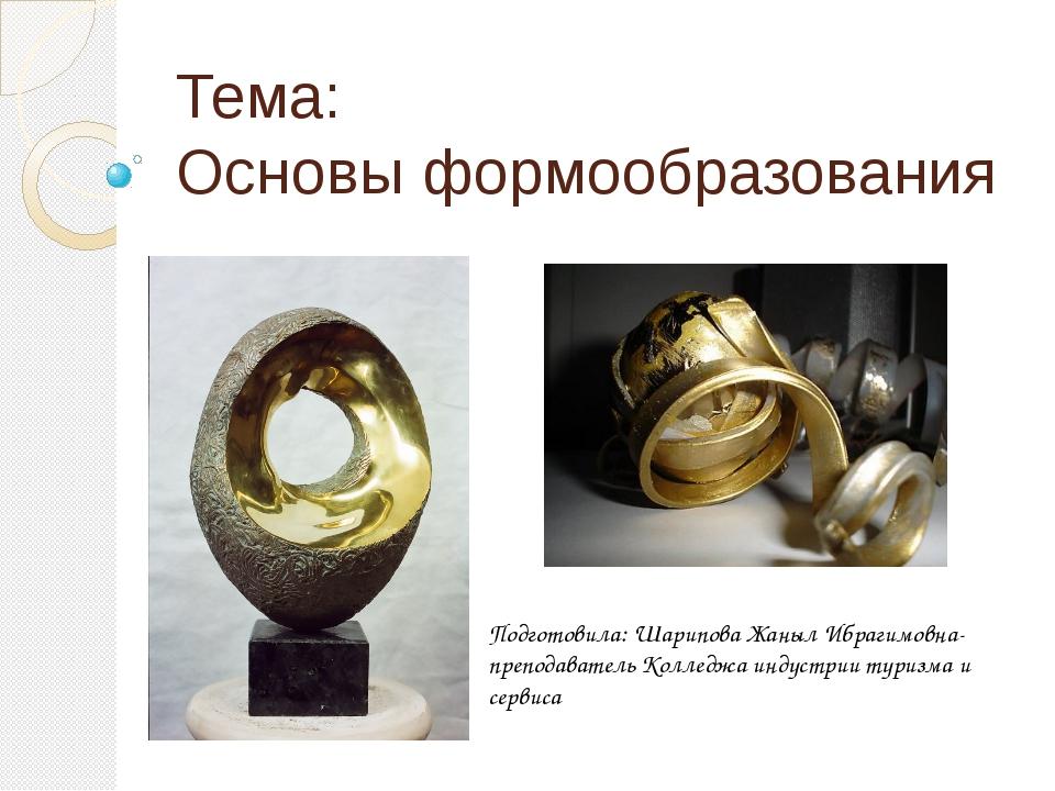 Тема: Основы формообразования Подготовила: Шарипова Жаныл Ибрагимовна-препода...