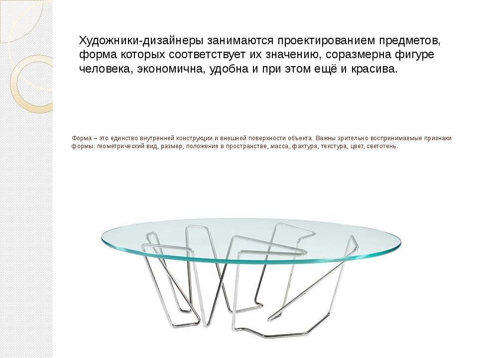 Форма – это единство внутренней конструкции и внешней поверхности объекта. Ва...