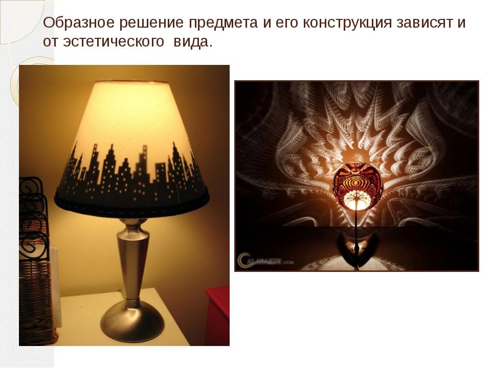 Образное решение предмета и его конструкция зависят и от эстетического вида.