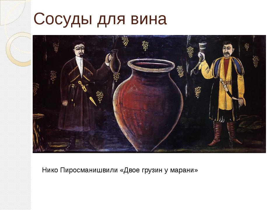 Сосуды для вина Нико Пиросманишвили «Двое грузин у марани»