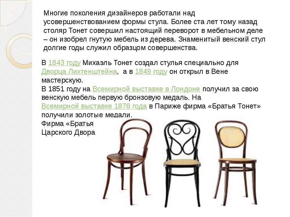 Многие поколения дизайнеров работали над усовершенствованием формы стула. Бол...