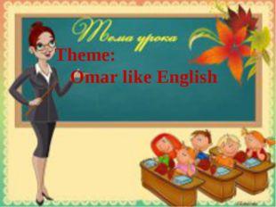 Сабақтың тақырыбы Кестелік көбейту және бөлу Theme: Omar like English