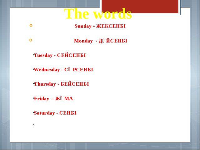 Sunday - ЖЕКСЕНБІ Monday - ДҮЙСЕНБІ Tuesday - СЕЙСЕНБІ Wednesday - СӘРСЕНБІ T...