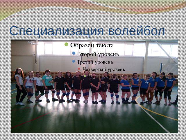 Специализация волейбол