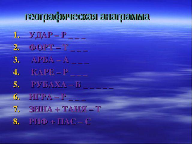 УДАР – Р _ _ _ ФОРТ – Т _ _ _ АРБА – А _ _ _ КАРЕ – Р _ _ _ РУБАХА – Б _ _ _...