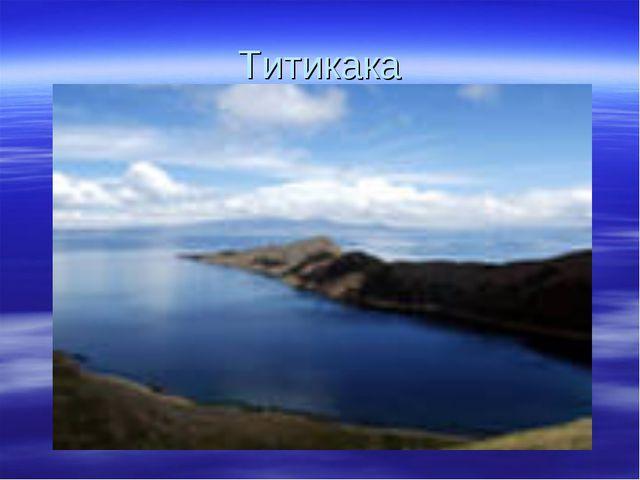 Титикака