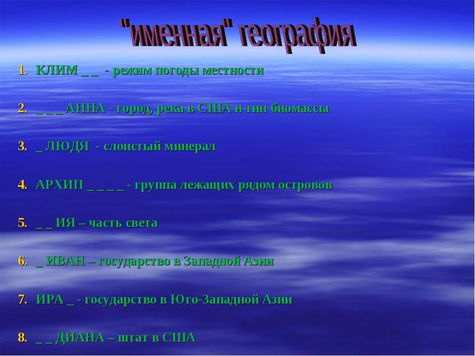 КЛИМ _ _ - режим погоды местности _ _ _ АННА - город, река в США и тип биомас...