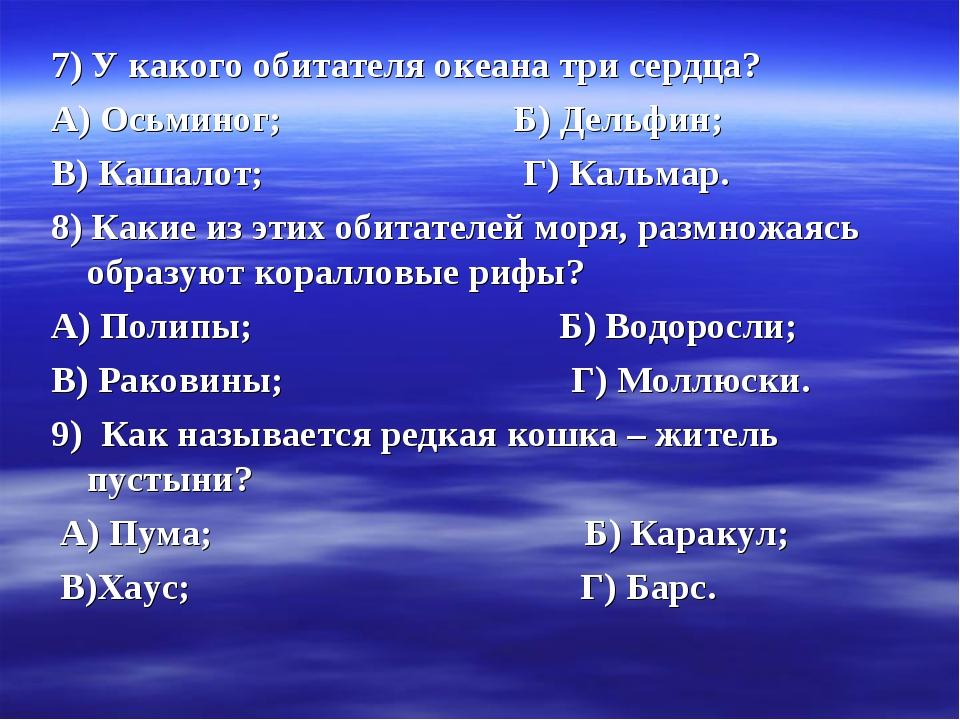 7) У какого обитателя океана три сердца? А) Осьминог; Б) Дельфин; В) Кашалот;...