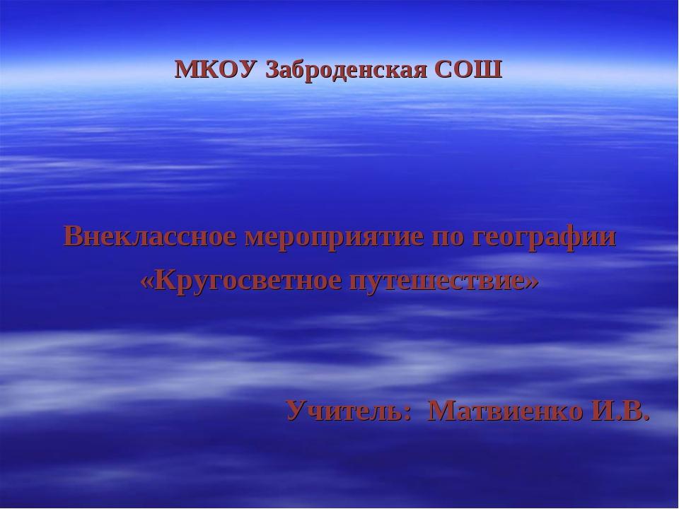 МКОУ Заброденская СОШ Внеклассное мероприятие по географии «Кругосветное путе...
