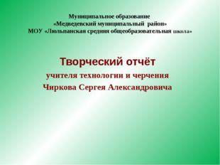 Муниципальное образование «Медведевский муниципальный район» МОУ «Люльпанская