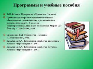 Программы и учебные пособия В.И.Якунин. Программа «Черчение» (9 класс) Пример