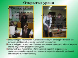 Открытые уроки открытый урок технологии «Основные операции на токарном станке