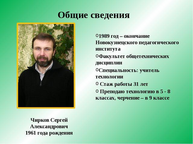 1989 год – окончание Новокузнецского педагогического института Факультет обще...