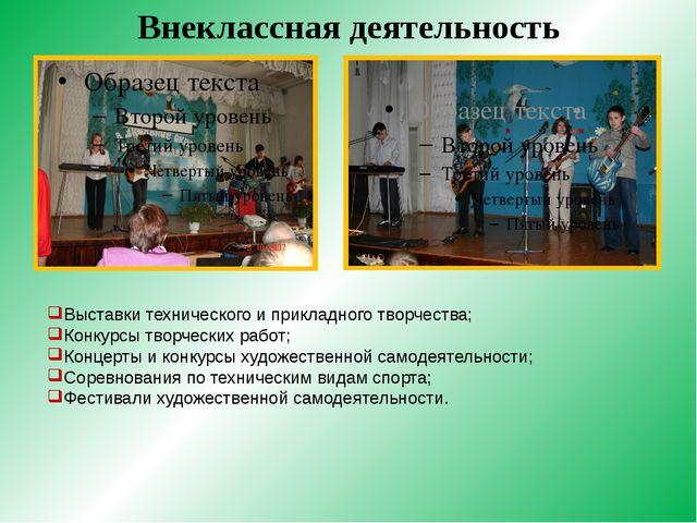 Внеклассная деятельность Выставки технического и прикладного творчества; Конк...