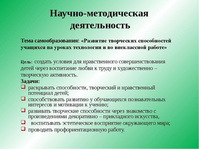 Научно-методическая деятельность Тема самообразования: «Развитие творческих с...