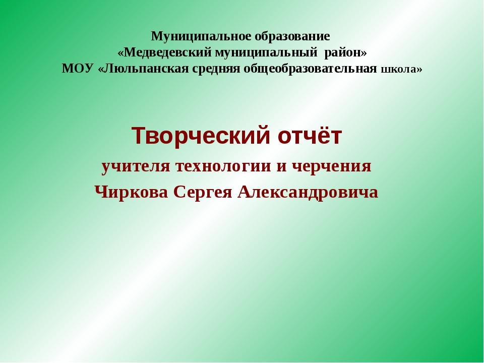 Муниципальное образование «Медведевский муниципальный район» МОУ «Люльпанская...