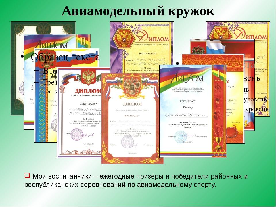Авиамодельный кружок Мои воспитанники – ежегодные призёры и победители районн...