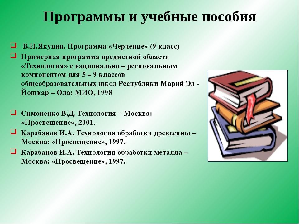 Программы и учебные пособия В.И.Якунин. Программа «Черчение» (9 класс) Пример...