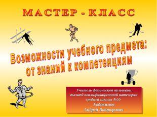 Учитель физической культуры высшей квалификационной категории средней школы №