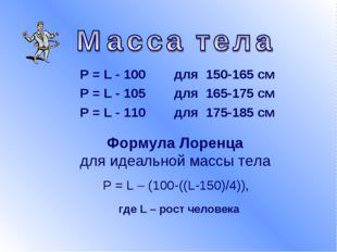 Формула Лоренца для идеальной массы тела где L – рост человека
