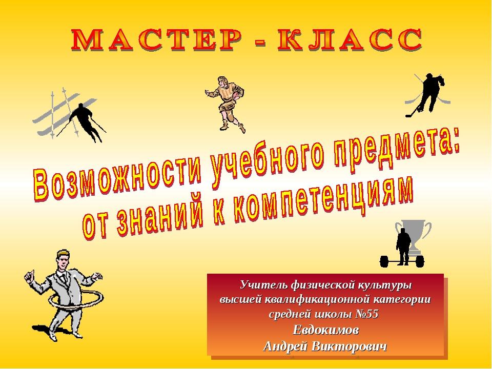 Учитель физической культуры высшей квалификационной категории средней школы №...