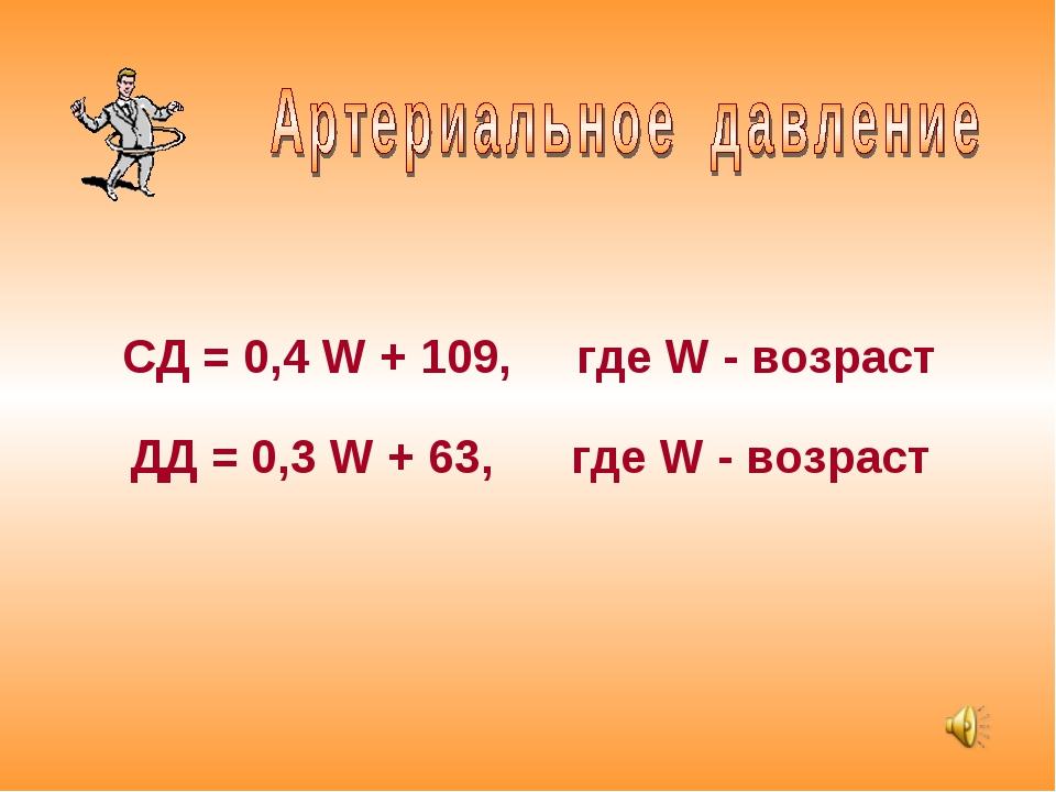 СД = 0,4 W + 109, где W - возраст ДД = 0,3 W + 63, где W - возраст