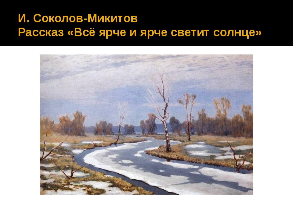 И. Соколов-Микитов Рассказ «Всё ярче и ярче светит солнце»