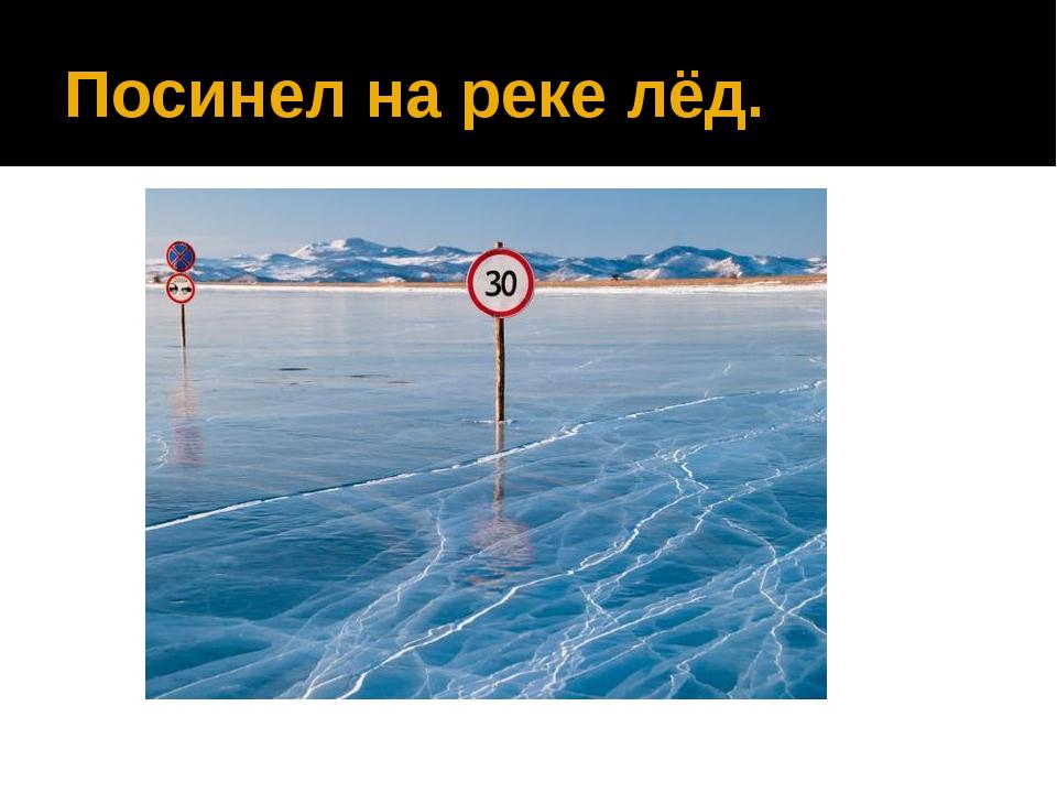 Посинел на реке лёд.