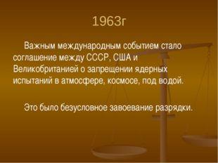 1963г Важным международным событием стало соглашение между СССР, США и Велико