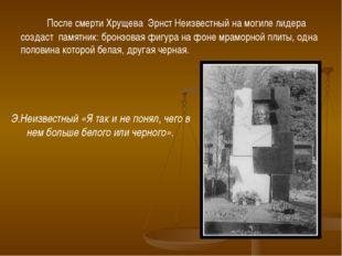 После смерти Хрущева Эрнст Неизвестный на могиле лидера создаст памятник: бр