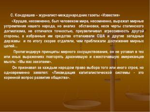 С. Кондрашев – журналист-международник газеты «Известия» «Хрущев, несомненно