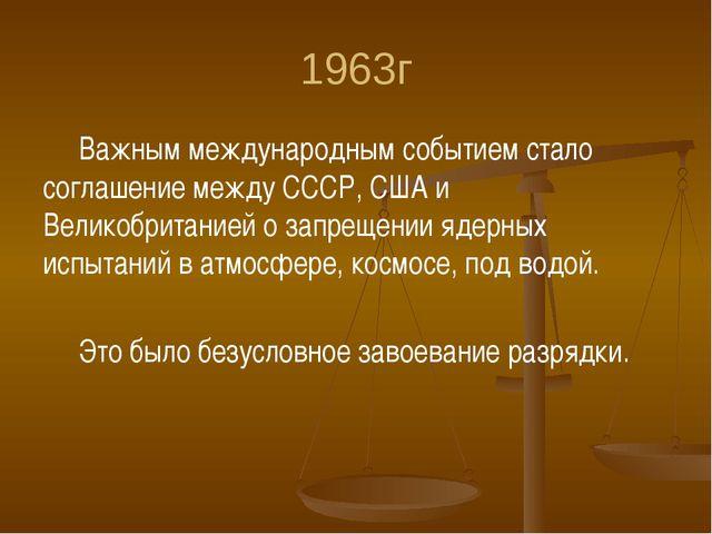 1963г Важным международным событием стало соглашение между СССР, США и Велико...