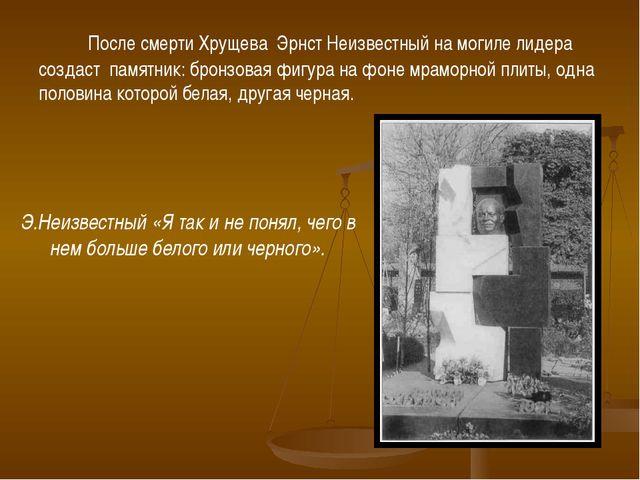 После смерти Хрущева Эрнст Неизвестный на могиле лидера создаст памятник: бр...
