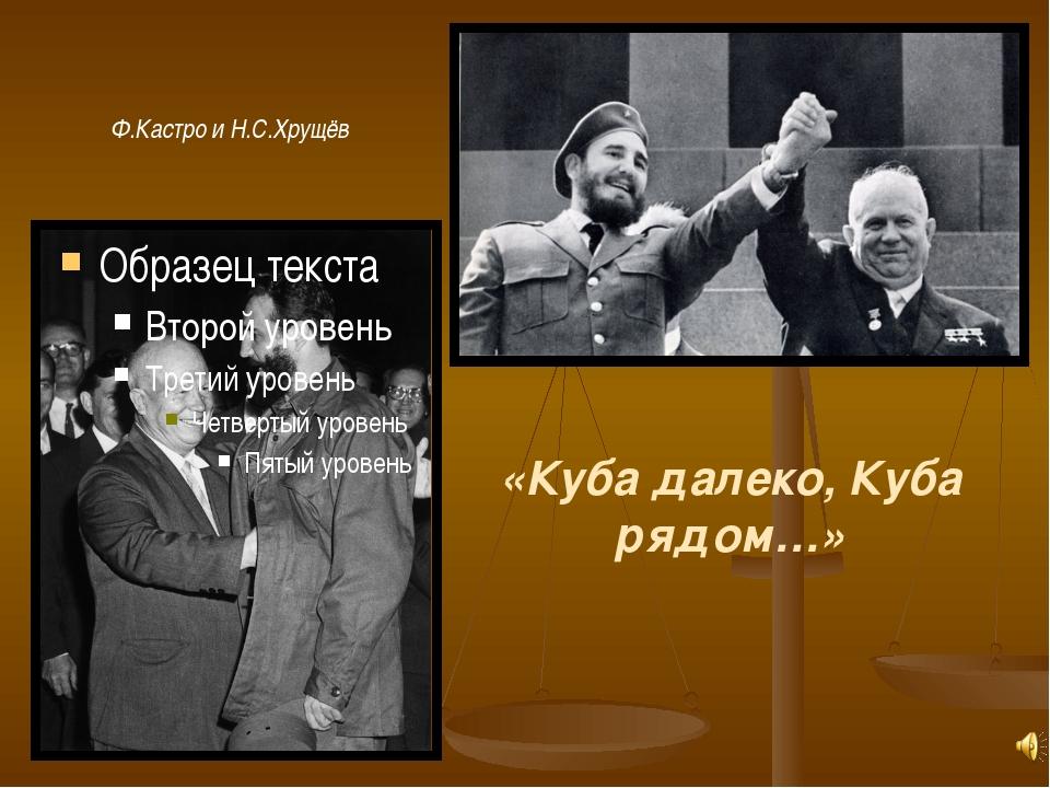 «Куба далеко, Куба рядом…» Ф.Кастро и Н.С.Хрущёв